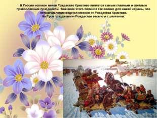 В России испокон веков Рождество Христово является самым главным и светлым пр