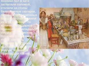Хозяйки пол в хате застилали соломой, стелили на столы белоснежные скатерти,