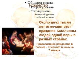 Рождество Около двух тысяч лет отмечают этот праздник миллионы людей одной ве