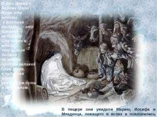 В это время с дарами Царю Мира шли волхвы с востока (волхвы — это древние муд