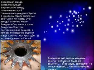 Вифлеемскую звезду увидели многие, нельзя ее было не заметить - огромную, си