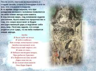 После этого, пастухи возвратились к стадам своим, славя и благодаря Бога за в