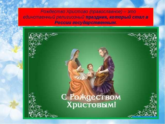 Рождество Христово (православное) – это единственный религиозный праздник, к...