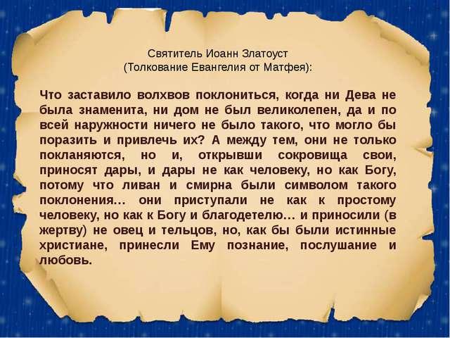 Святитель Иоанн Златоуст (Толкование Евангелия от Матфея): Что заставило волх...