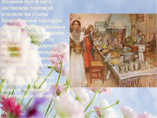 Хозяйки пол в хате застилали соломой, стелили на столы белоснежные скатерти,...