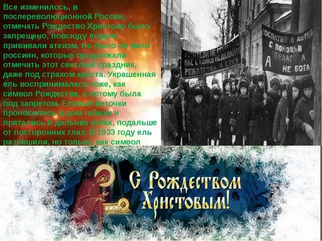 Все изменилось, в послереволюционной России, отмечать Рождество Христово было...