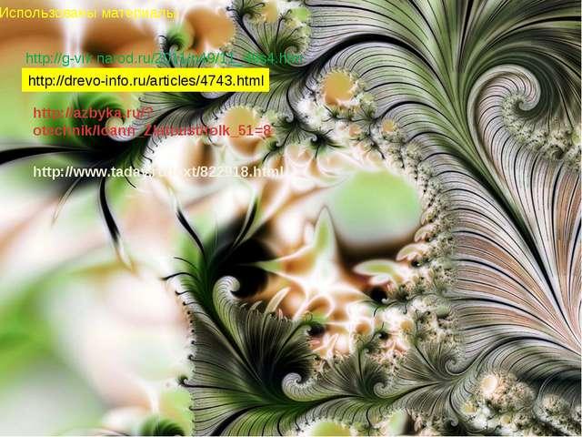 Использованы материалы: http://g-vik.narod.ru/2011/n49/11_49s4.htm http://dre...