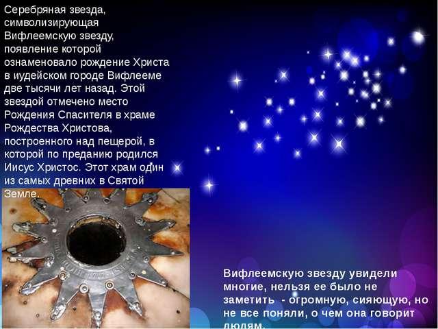 Вифлеемскую звезду увидели многие, нельзя ее было не заметить - огромную, си...