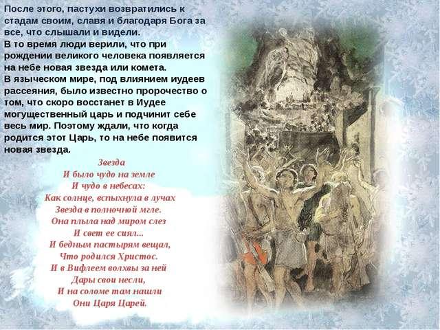 После этого, пастухи возвратились к стадам своим, славя и благодаря Бога за в...