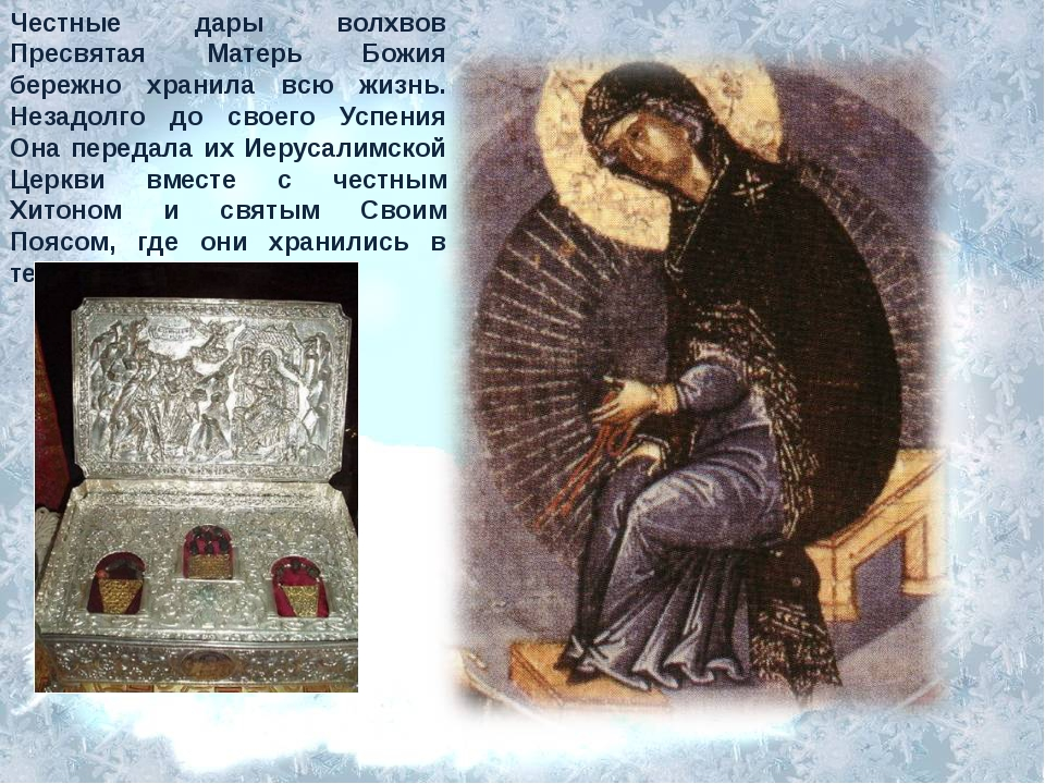 Честные дары волхвов Пресвятая Матерь Божия бережно хранила всю жизнь. Незадо...
