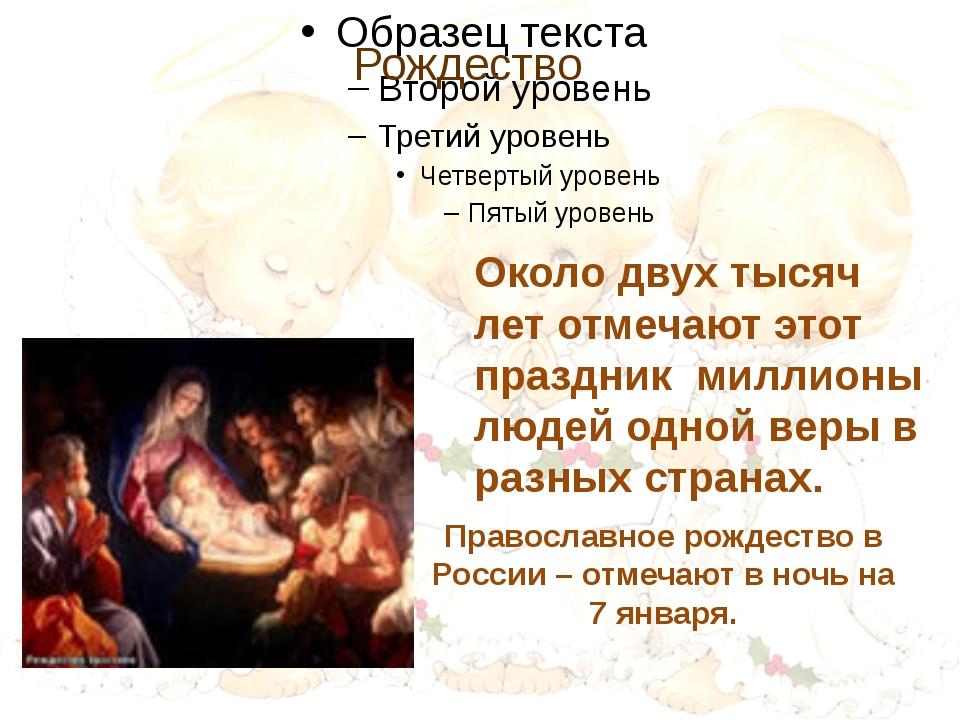 Рождество Около двух тысяч лет отмечают этот праздник миллионы людей одной ве...