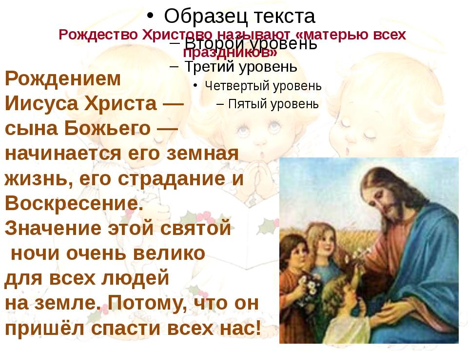 Рождество Христово называют «матерью всех праздников» Рождением Иисуса Христа...