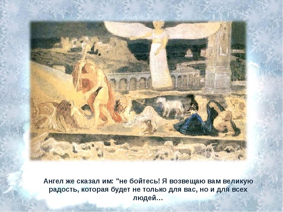 """Ангел же сказал им: """"не бойтесь! Я возвещаю вам великую радость, которая буде..."""