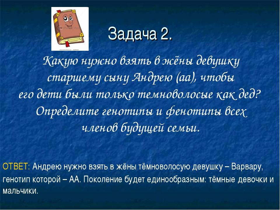 Задача 2. Какую нужно взять в жёны девушку старшему сыну Андрею (аа), чтобы е...