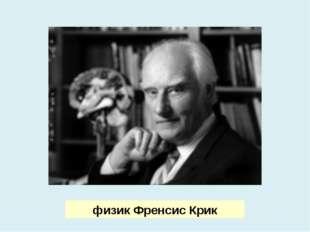 физик Френсис Крик