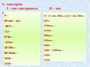 5– тапсырма І – топ тапсырмасы ІІ – топ тарсырмасы 9 – 60 мың км – -40°С – 7