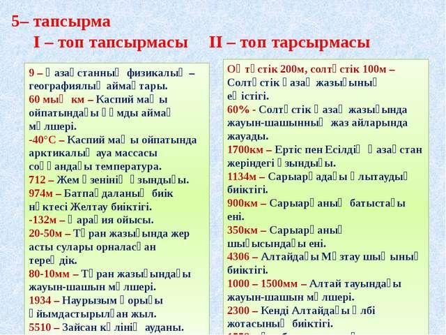 5– тапсырма І – топ тапсырмасыІІ – топ тарсырмасы 9 – Қазақстанның физикалы...