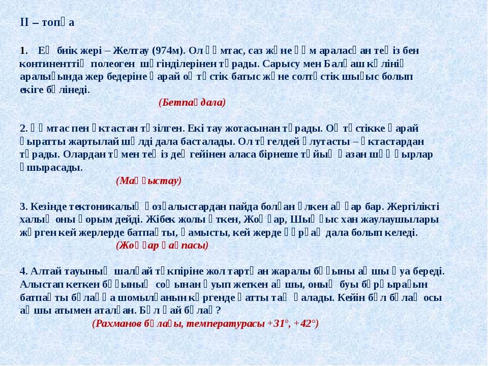 ІІ – топқа Ең биік жері – Желтау (974м). Ол құмтас, саз және құм араласқан те...
