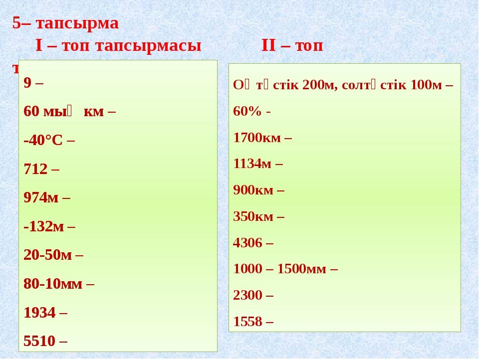 5– тапсырма І – топ тапсырмасы ІІ – топ тарсырмасы 9 – 60 мың км – -40°С – 7...