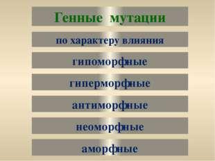 Генные мутации гипоморфные гиперморфные по характеру влияния антиморфные неом
