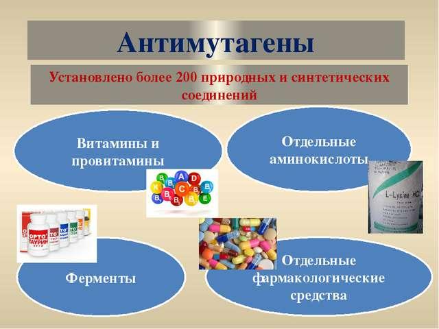 Антимутагены Витамины и провитамины Отдельные аминокислоты Ферменты Установле...