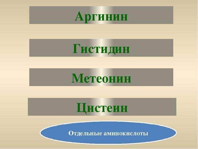 Аргинин Гистидин Цистеин Метеонин Отдельные аминокислоты