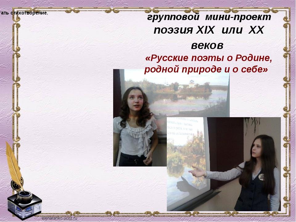 групповой мини-проект поэзия XIX или XX веков «Русские поэты о Родине, родной...
