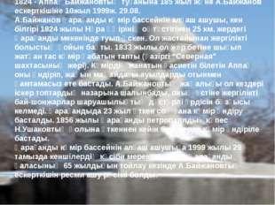 1824 - Аппақ Байжановтың туғанына 185 жыл және А.Байжанов ескерткішіне 10жыл