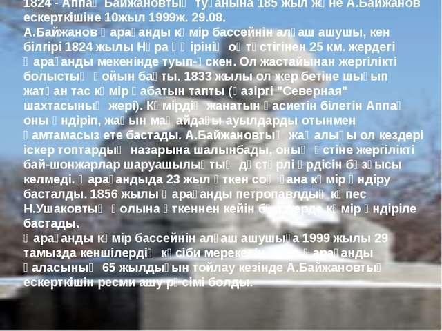 1824 - Аппақ Байжановтың туғанына 185 жыл және А.Байжанов ескерткішіне 10жыл...