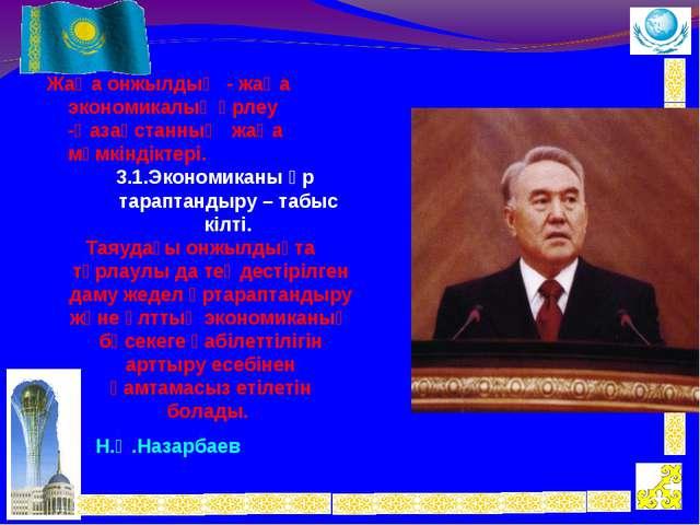 Жаңа онжылдық - жаңа экономикалық өрлеу -Қазақстанның жаңа мүмкіндіктері. 3....