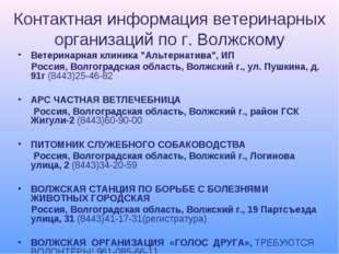 Контактная информация ветеринарных организаций по г. Волжскому Ветеринарная к