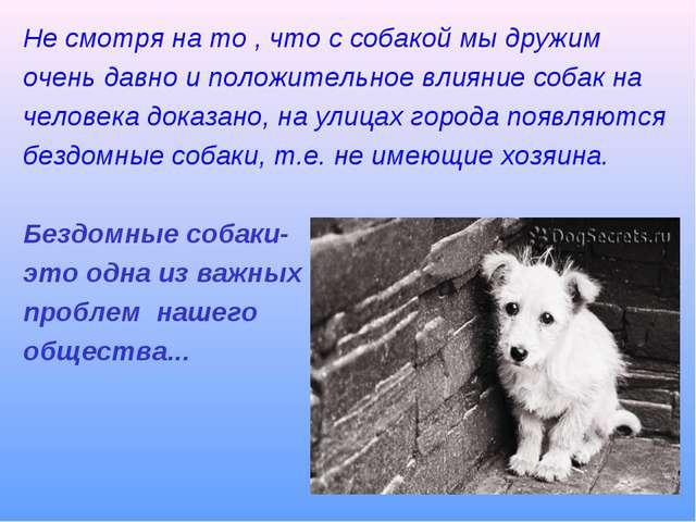 Не смотря на то , что с собакой мы дружим очень давно и положительное влияние...