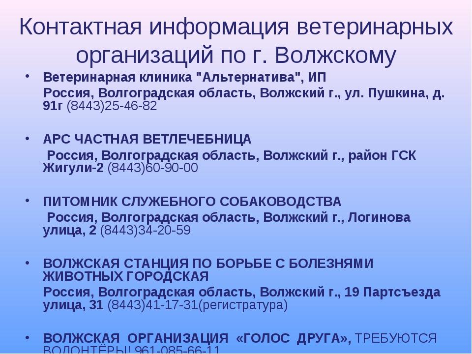 Контактная информация ветеринарных организаций по г. Волжскому Ветеринарная к...