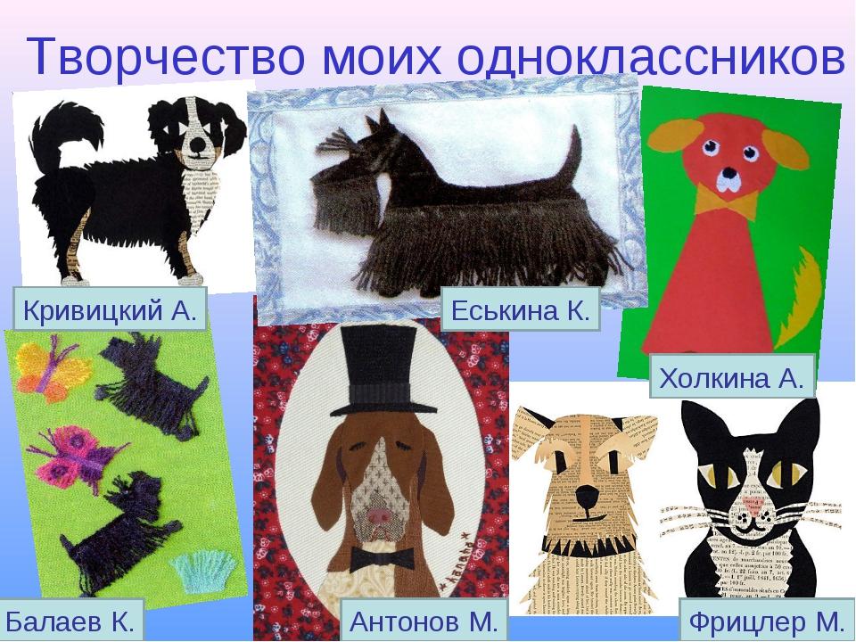 Творчество моих одноклассников Кривицкий А. Балаев К. Антонов М. Еськина К. Х...