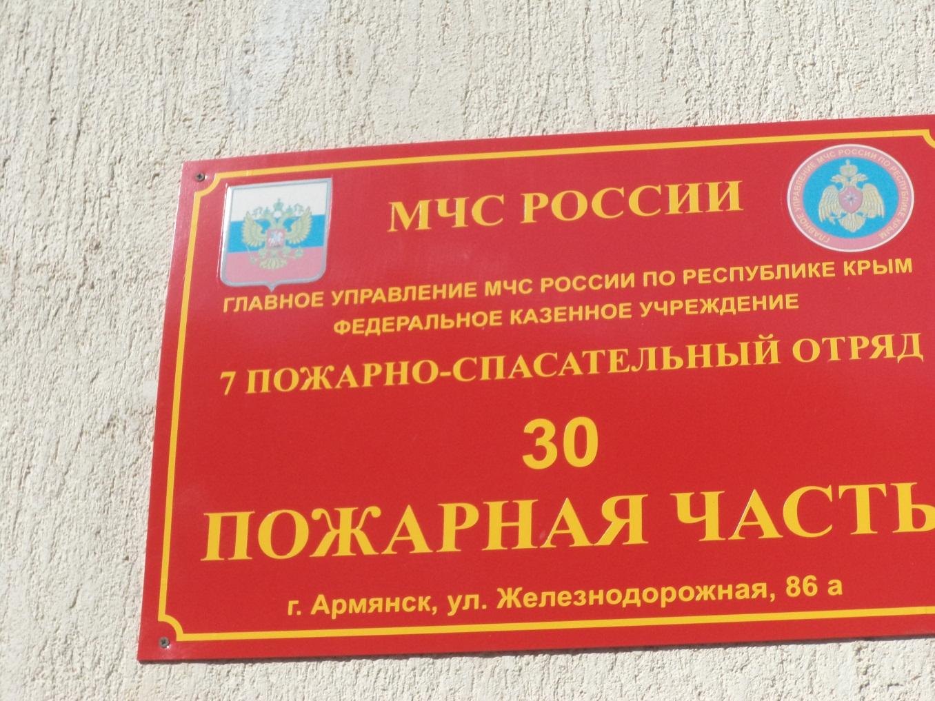 D:\Россия воспитательный план\Пожарная част\DSC04147.JPG