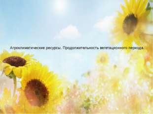 Агроклиматические ресурсы. Продолжительность вегетационного периода.