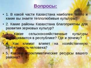 Вопросы: 1. В какой части Казахстана наиболее тепло и какие вы знаете теплолю