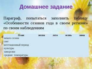 Домашнее задание Параграф, попытаться заполнить таблицу «Особенности сезонов