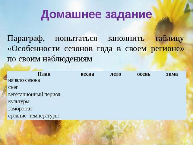 Домашнее задание Параграф, попытаться заполнить таблицу «Особенности сезонов...