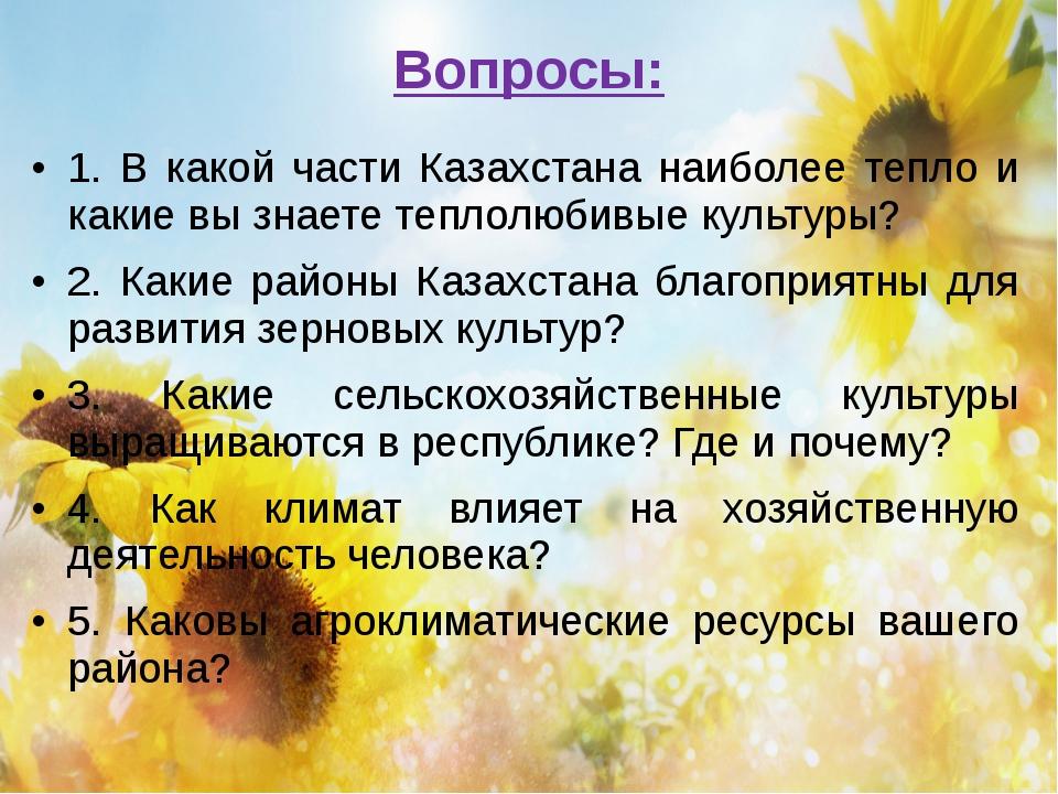 Вопросы: 1. В какой части Казахстана наиболее тепло и какие вы знаете теплолю...