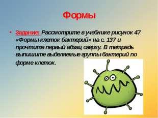 Формы Задание: Рассмотрите в учебнике рисунок 47 «Формы клеток бактерий» на с