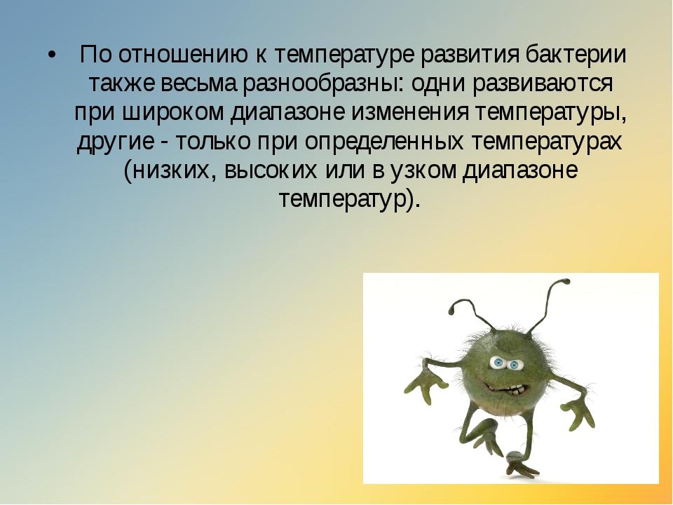 По отношению к температуре развития бактерии также весьма разнообразны: одни...