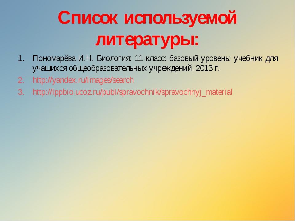 Список используемой литературы: Пономарёва И.Н. Биология: 11 класс: базовый у...