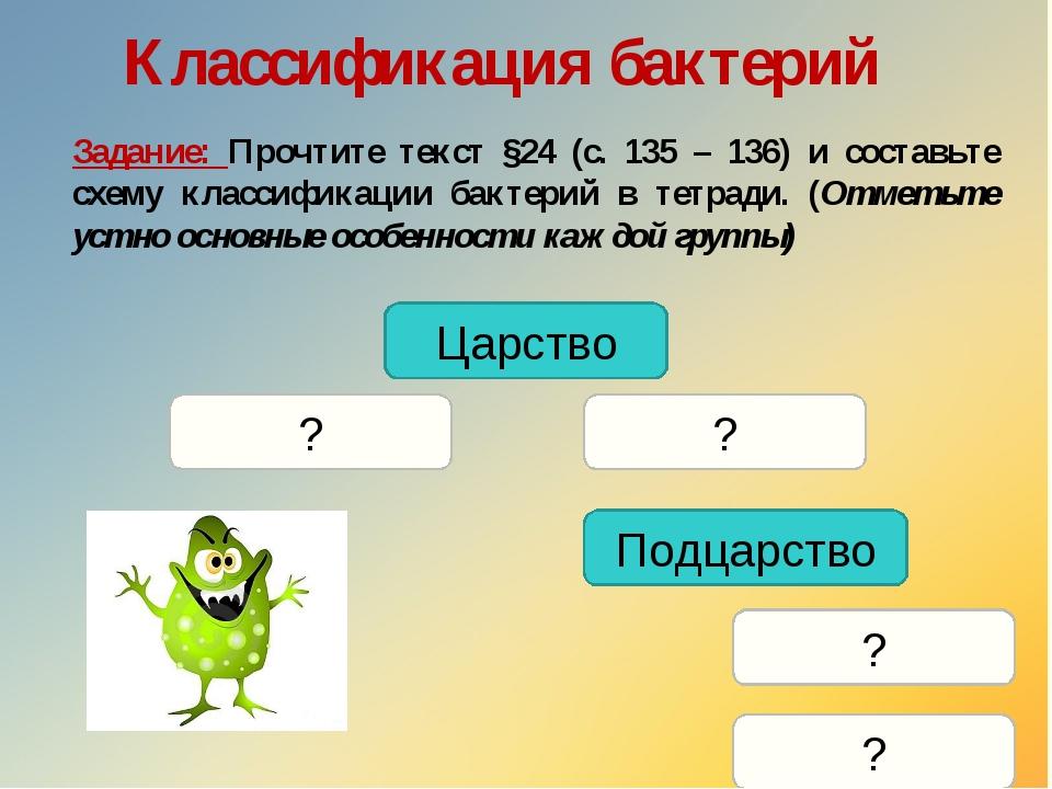 Классификация бактерий Задание: Прочтите текст §24 (с. 135 – 136) и составьт...
