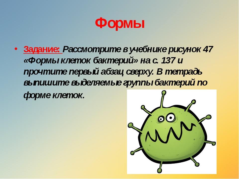 Формы Задание: Рассмотрите в учебнике рисунок 47 «Формы клеток бактерий» на с...