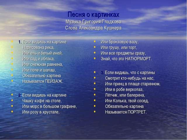 Песня о картинках Музыка Григория Гладкова Слова Александра Кушнера 1. Если в...