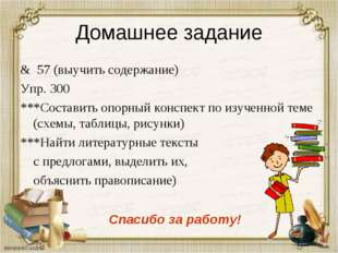 Домашнее задание & 57 (выучить содержание) Упр. 300 ***Составить опорный конс