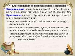 Классификация по происхождению и строению Непроизводные (древнейшие предлоги)