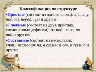 Классификация по структуре Простые (состоят из одного слова):в, с, к, у, над