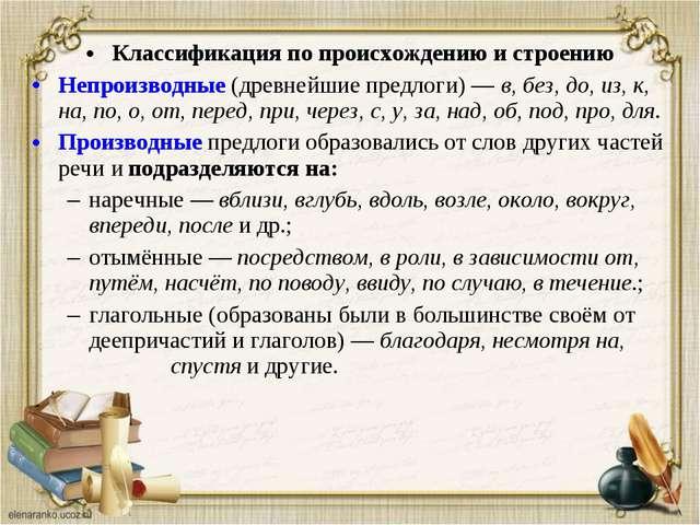 Классификация по происхождению и строению Непроизводные (древнейшие предлоги)...